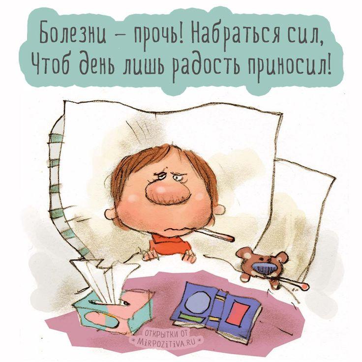 открытка болеющему петрушки сельдерея