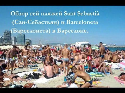 Гей пляжи Барселоны. | Гей путешествия