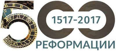 29 октября церковь Свет миру отметила юбилейные 500 лет Реформации. Старший пастор Сергей Лавренов рассказал о сути реформационного дви...