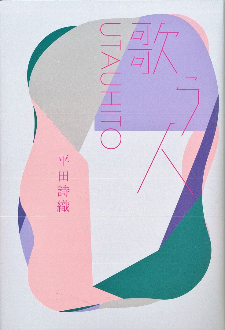 Amazon.co.jp : 歌う人 : 平田詩織 : 本