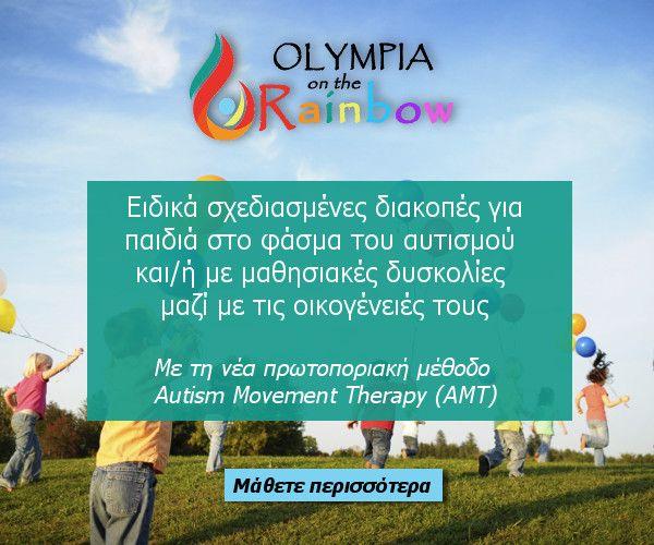 Καλοκαιρινό πρόγραμμα Ολυμπία σε Ουράνιο Τόξο / Summer Camp Olympia on the Rainbow.