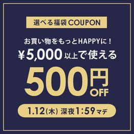 5,000円(税込)以上のお買い物に使える500円OFFクーポン