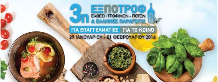 Πλούσια γευστική εμπειρία ...   Gigagora.gr   Ηλεκτρονική Αγορά Τροφίμων / Μια ολοκληρωμένη έκθεση που απευθύνεται τόσο σε επιχειρήσεις όσο και  σε κοινό και συγκεντρώνει κάθε χρόνο το ενδιαφέρον ιδιωτών και επαγγελματιών από την Ελλάδα και το εξωτερικό.  Πάνω από 35.000 επισκέπτες θα έχουν την ευκαιρία να ζήσουν από κοντά ένα πραγματικό γευστικό ταξίδι στην πατρίδα μας όπου οι ιδιώτες θα μπορούν να βρουν σπάνια, εξειδικευμένα  προϊόντα μοναδικής ποιότητας.... www.gigagora.gr/node/1743