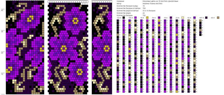 Неоновые цветы на 18 АльТеКо (фиолетовые).png