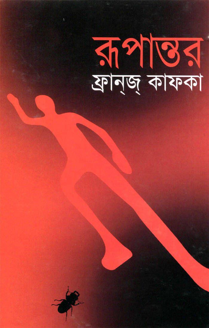 The Metamorphosis,Franz Kafka, bangla anubad,বাংলা অনুবাদ,রুপান্তর, ফ্রাঞ্জ কাফকা,bangla pdf, bangla,anubad,book,বই