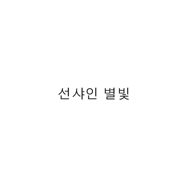 Sunshine Starlight ❤ liked on Polyvore featuring words, text, fillers, korean, quotes, phrase and saying