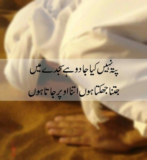 Beautiful saying......and tht happens to me after ishaa prayer