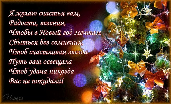 Открытка С Новым Годом - С Новым Годом! - нарядная ёлочка с стихом поздравления
