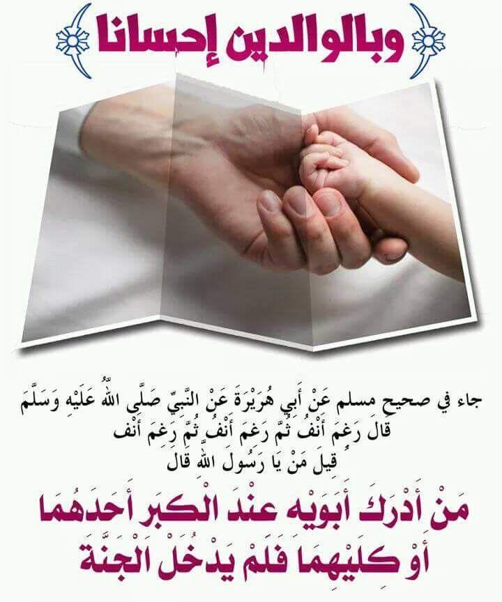 الخسران المبين للذي ادرك أحد من والديه ولم يدخل الجنة من هدي الرسول الأكرم والنبي الأعظم محمد عليه الصلاة والسلام Ahadith Hadith Cards