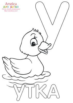 Буквы для детей с картинками распечатать и вырезать 14