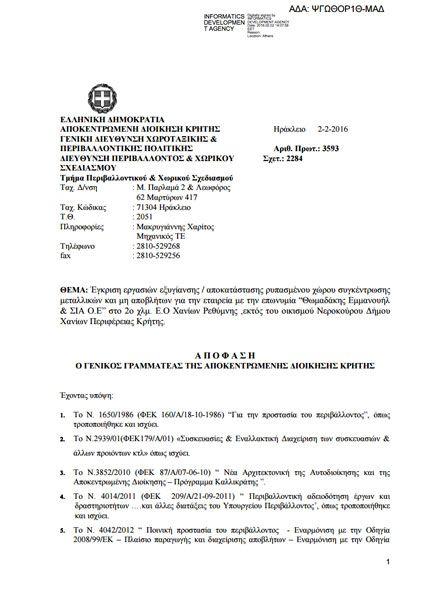 Έγκριση εργασιών εξυγίανσης και αποκατάστασης ρυπασμένου χώρου συγκέντρωσης μεταλλικών και μη αποβλήτων με ζεόλιθο