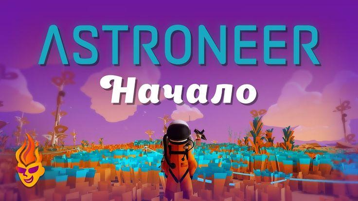 В этом видео #Эфемер начинает играть в #Astroneer. Начнём выживать на неизведанной планете и добывать странные ресурсы =) Приятного просмотра =)  #ВидеоЭфемера