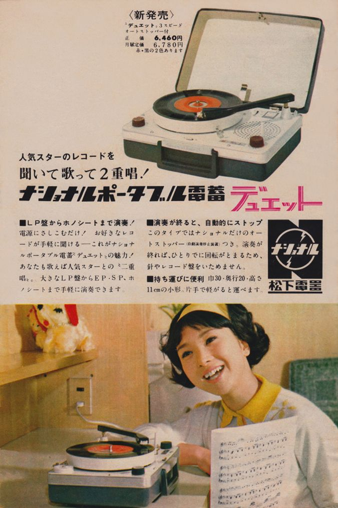 Vintage Japanese record player ad