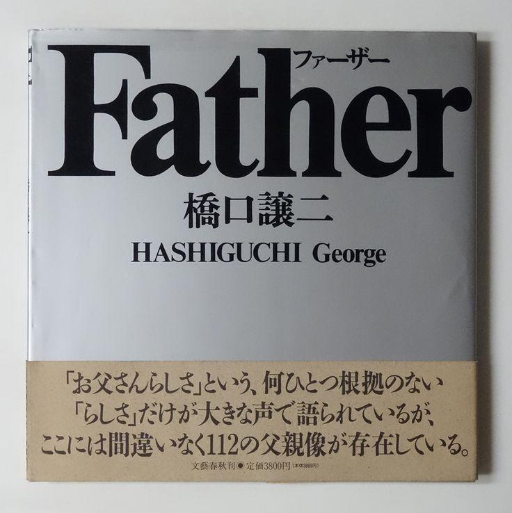 Father   George Hashiguchi (1990)