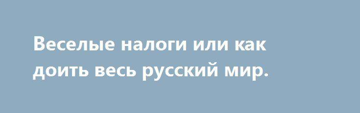 Веселые налоги или как доить весь русский мир. http://прогноз-валют.рф/%d0%b2%d0%b5%d1%81%d0%b5%d0%bb%d1%8b%d0%b5-%d0%bd%d0%b0%d0%bb%d0%be%d0%b3%d0%b8-%d0%b8%d0%bb%d0%b8-%d0%ba%d0%b0%d0%ba-%d0%b4%d0%be%d0%b8%d1%82%d1%8c-%d0%b2%d0%b5%d1%81%d1%8c-%d1%80%d1%83%d1%81%d1%81/  Разберем на примере.  Американец  Допустим американец покупает машину за 10000$. И через некоторое время продает ее за 10000$. Он никаких налогов не платит, потому что нет прибыли.  Русский Ваня в Америке  Ваня приехал в…