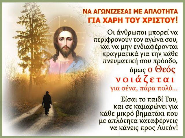 ~ΑΝΘΟΛΟΓΙΟ~ Χριστιανικών Μηνυμάτων!: Να αγωνίζεσθε με απαλότητα και απλότητα! (Οσίου Πο...
