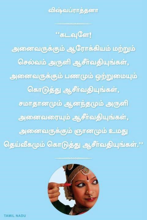 #Universal #Prayer in #Tamil