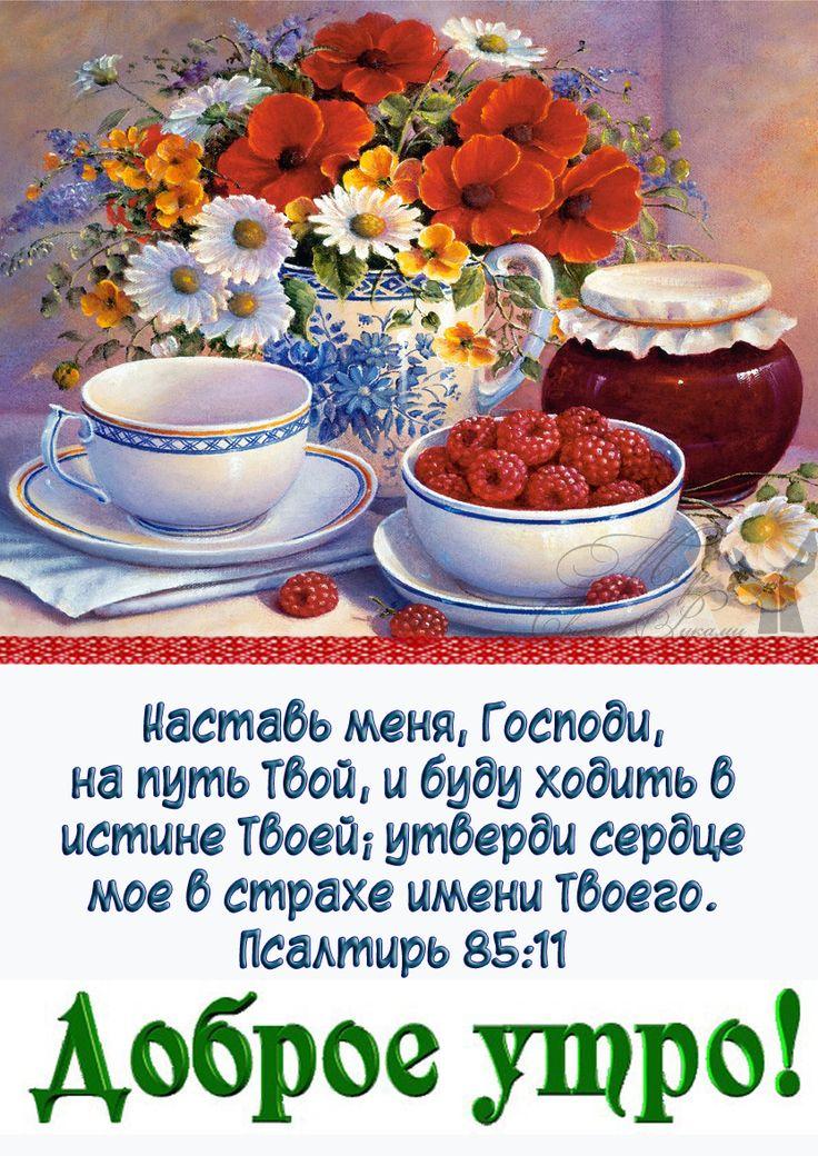 Картинки, христианские открытки доброе утро и хорошего дня