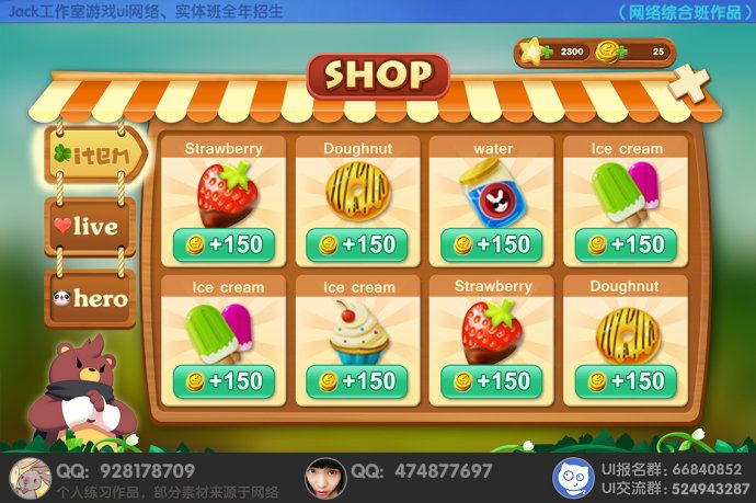 Jack-游戏ui网络综合班(北京)成长贴-2016年(game<wbr>UI/Interface/icon/logo/GUI/art/交互/图标/