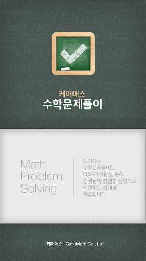 케어매스에서 온라인, 오프라인 수학을 배우는 학생이거나 배울 예정인 학생이라면 누구나 모르는 문제를 수학문제풀이 어플을 이용하여 수학 학습 관련 질문을 할 수 있습니다. <br>질문 뿐 아니라 답변도 하면서 다른 수험생과 정보를 교류할 수도 있습니다.<br>전국 400만명의 중고등학생들과 수험생들에게 도움을 줄 수학문제풀이 어플을 이용하여 공부해보세요.<br>-사진과 동영상으로 질문과 답변을 할 수 있습니다.<br>-원하는 단원의 질문,답변을 모아 볼수 있습니다. <br>-특정아이디의 모르는 문제들을 모아 볼 수 있어요. <p><br>참조 키워드<br>수학, 수학문제, 수학공부, 수학, 질문, Q&A, 수학과외, 고등학교, 교육, 입시, 대학, 초등학교, 중학교, 고등학생, 중학생, 초등학생, 학교, 학원, 과외, 공부, 강의, 학습, 궁금, 수능, 실시간, 카카오톡, 개념원리, 수학의정석, 유튜브, 무료인강, 무료강의, 메가스터디, 이투스, 비상, 비타에듀, 카카오스토리…