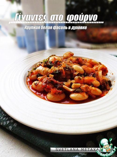 Крупная белая фасоль, запеченная в духовке - кулинарный рецепт