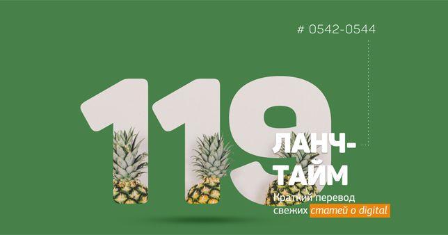 Ланч-тайм 119: краткий перевод свежих статей оdigital http://cossa.ru/articles/152/142546/  Вномере: как презентовать дизайн, разрабатывать приложения для смартфонов ивыдавать шикарный контент всегда ивезде.