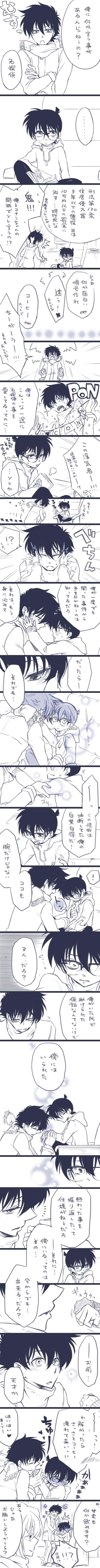 「【K(快)コ】手は繋げないけど、」/「sakita」の漫画 [pixiv]