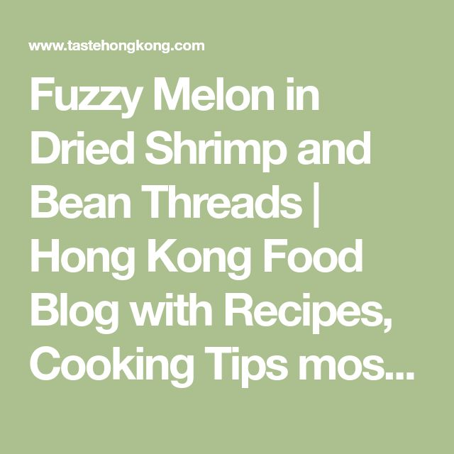 Fuzzy Melon in Dried Shrimp and Bean Threads | Hong Kong Food Blog with Recipes, Cooking Tips mostly of Chinese and Asian styles | Taste Hong Kong