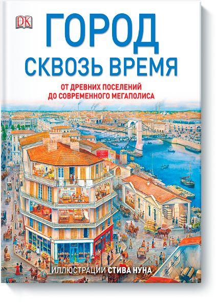 Книгу Город сквозь время можно купить в бумажном формате — 650 ք. От древних поселений до современного мегаполиса