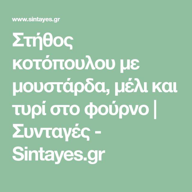 Στήθος κοτόπουλου με μουστάρδα, μέλι και τυρί στο φούρνο   Συνταγές - Sintayes.gr