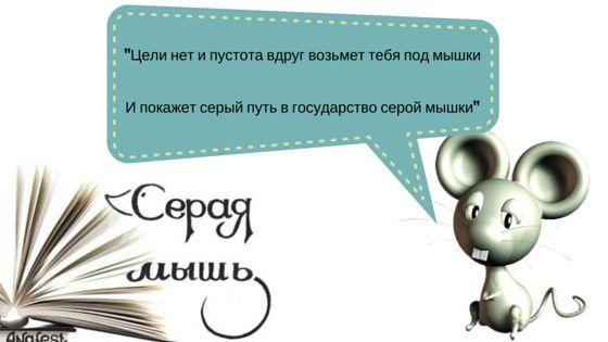 Пустишь серую слезинку о светло-серых временах,  Молча взглянешь на картинку, помечтав о журавлях  http://orifriend.ru/: