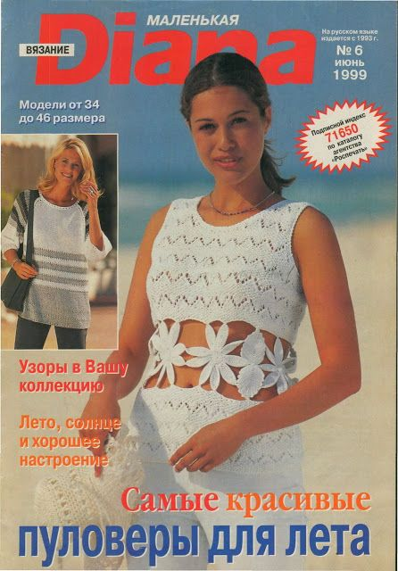 Diana маленькая № 6 1999 - Мира 3 (RETRO) - Picasa-Webalben