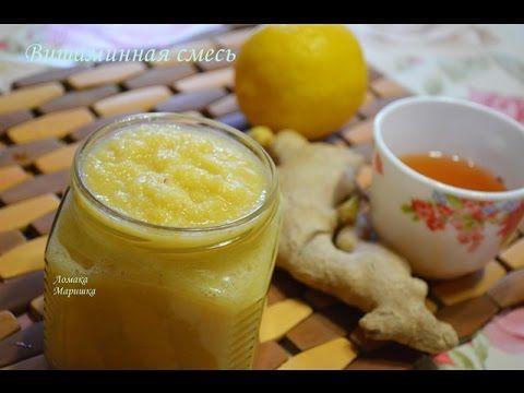Витаминная смесь имбирная, с лимоном и мёдом. - YouTube