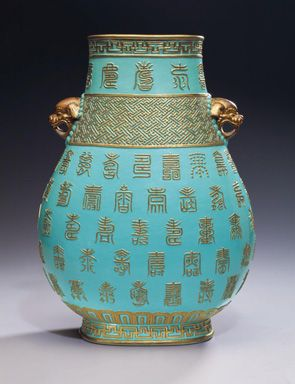 A Rare Molded and Gilt-Decorated Turquoise-Ground Vase, Hu. (1736-1795).