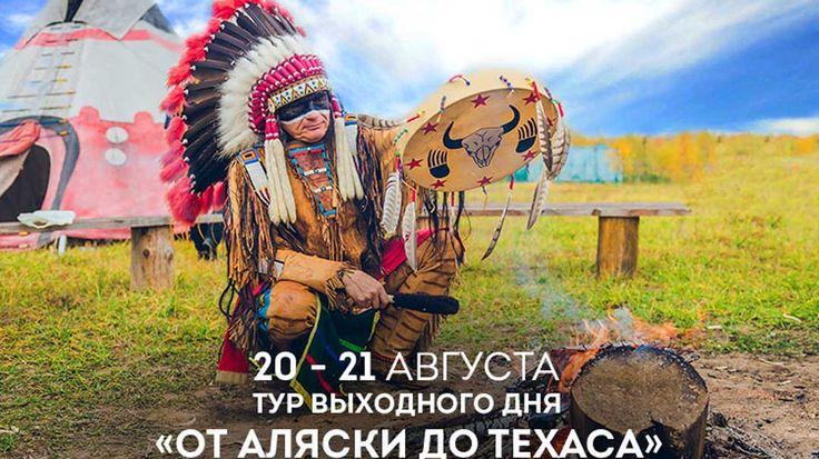 Уникальный фестивальный тур «От Аляски до Техаса» состоится уже 20-21 августа. Программа тура и фестиваля, к которому он приурочен, рассчитана на людей всех возрастов: семьи с детьми, влюблённые пары, шумные молодёжные компании! Каждый найдёт для себя что-то интересное и увлекательное: •  отдельный творческий мастер-класс для участников тура; •  создание ажурного ловца снов, стильного чокера и других сувениров в индейском стиле по программе фестиваля «ТИПИФЕСТ»; •  шоу с кнутом и…