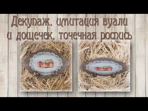 Декупаж хлебницы мастер класс - идея красивого декора для дома