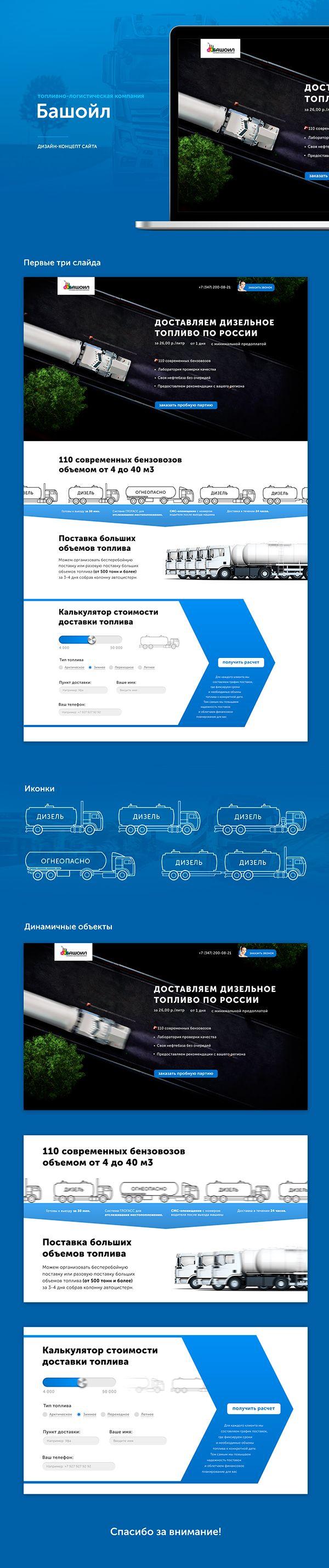 Дизайн-концепт одностранничного сайта для топливно-транспортной компании «Башойл».