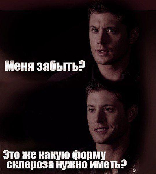 Меня забыть? Это же какую форму склероза нужно иметь?  #Дин_Винчестер #Мем #Dean_Winchester #Supernatural
