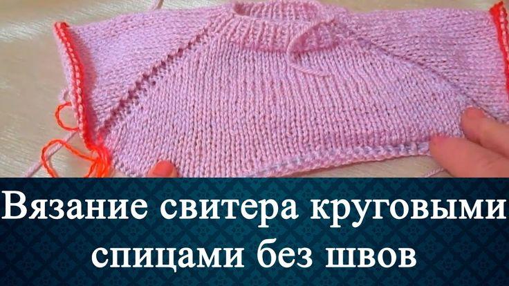 Вязание свитера круговыми спицами без швов