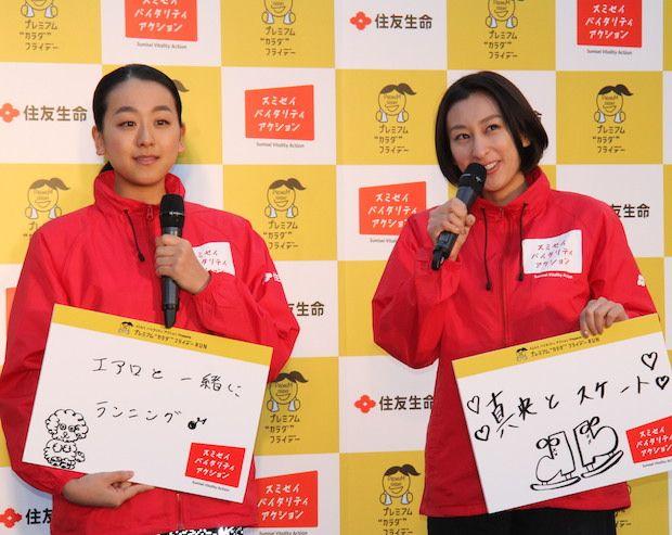 ランニングイベントに登場した浅田真央と舞=11月24日、東京・日比谷公園 (620×493)  https://dot.asahi.com/photogallery/archives/2017112500007/1/