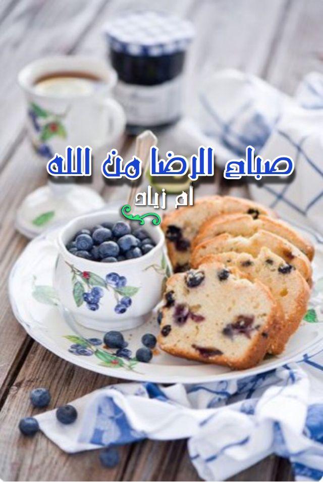🌸صباح التراضي. من توفيق الله لك أن يدخل شهر رمضان،وأنت طيب النفس سليم الصدر بعيدا عن الخصومات والهجر. إبدأ من بيتك والمحيطين بك،فأصلح العلاقة
