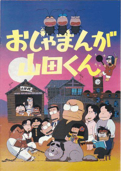 おじゃまんが山田くん (1980)