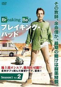 ブレイキング・バッド Season1 - ツタヤディスカス/TSUTAYA DISCAS - 宅配DVDレンタル