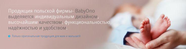 Всё лучшее для заботы о малыше! )