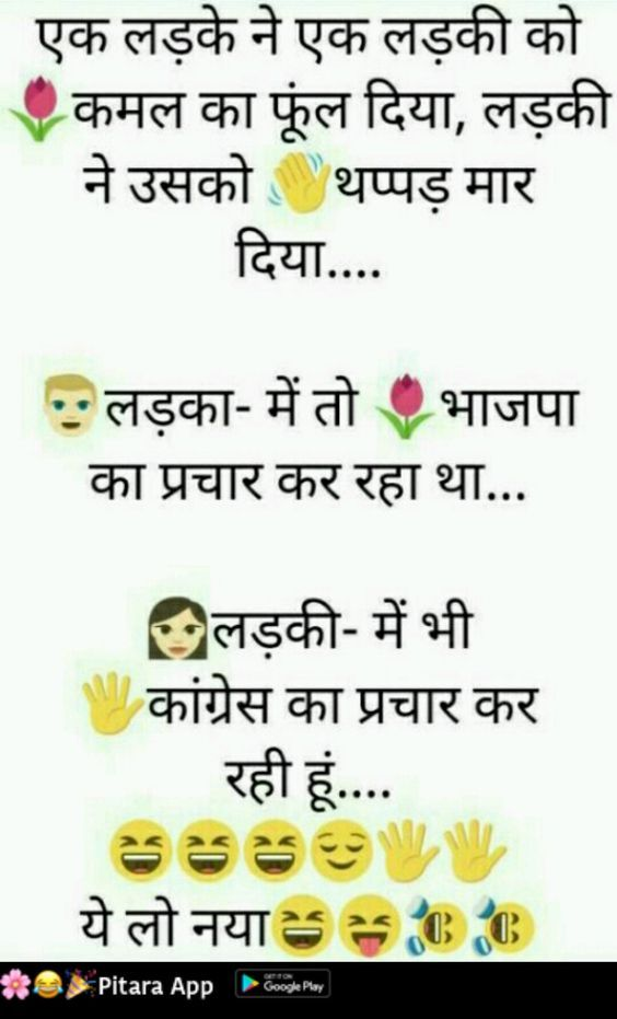 Hindi Latest Jokes For WhatsApp - Funny Jokes In Hindi - WhatsApp