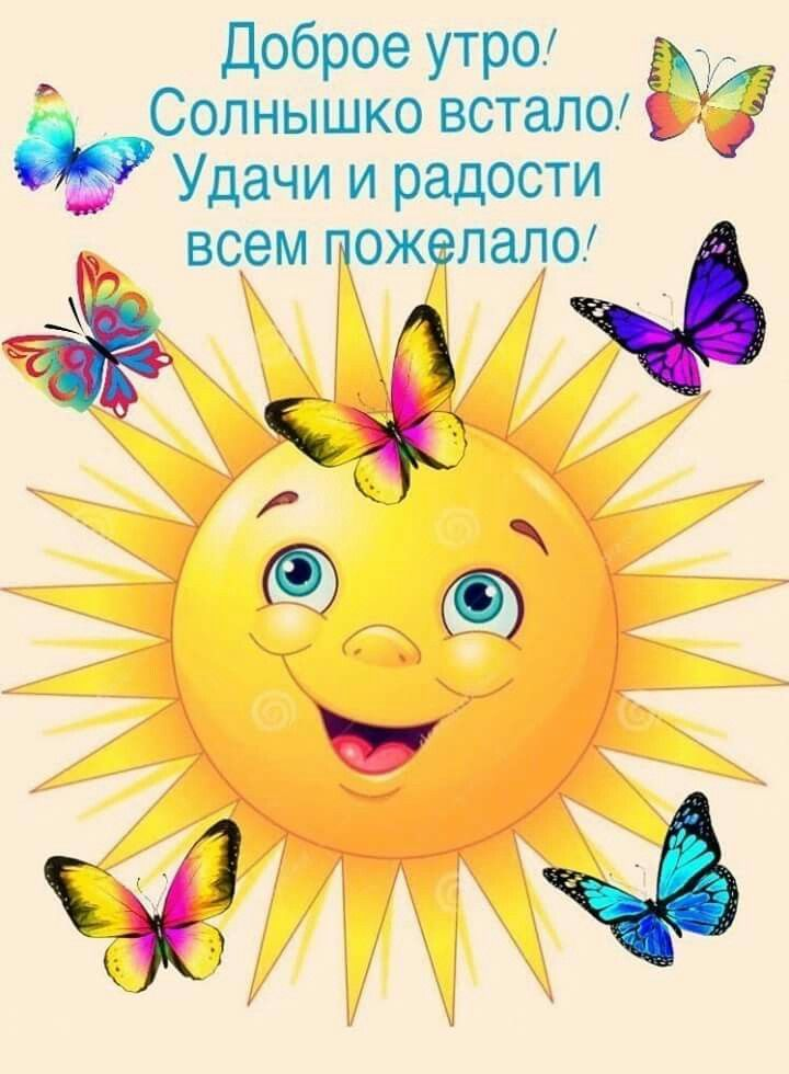 Открытка, утро солнце картинки с надписями