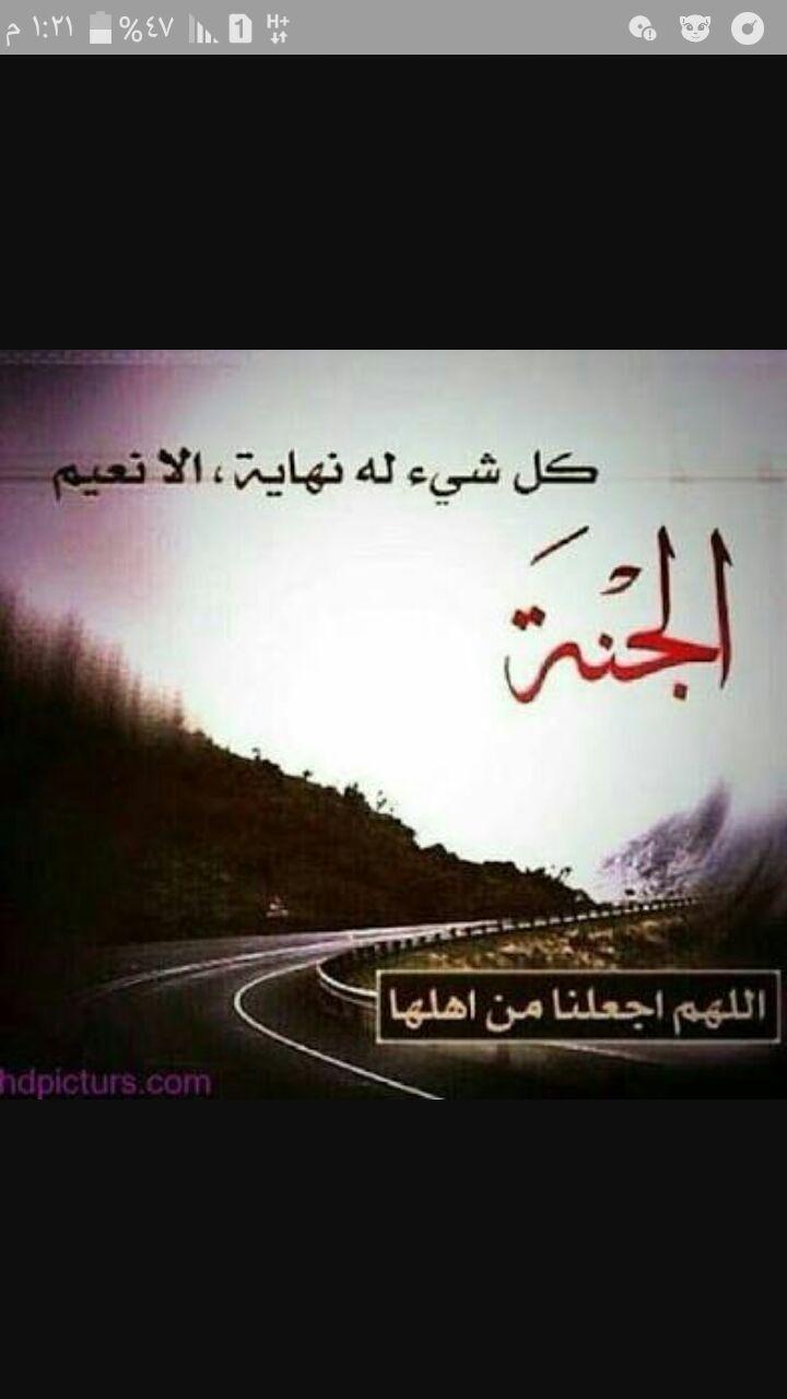جعلنا الله وإياكم من أهل الجنة Islamic Pictures Pictures Arabic Calligraphy