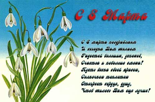 Поздравления с 8 марта http://www.ostrovlubvi.com/sms-lubov/pozdravleniya-s-8-marta.html