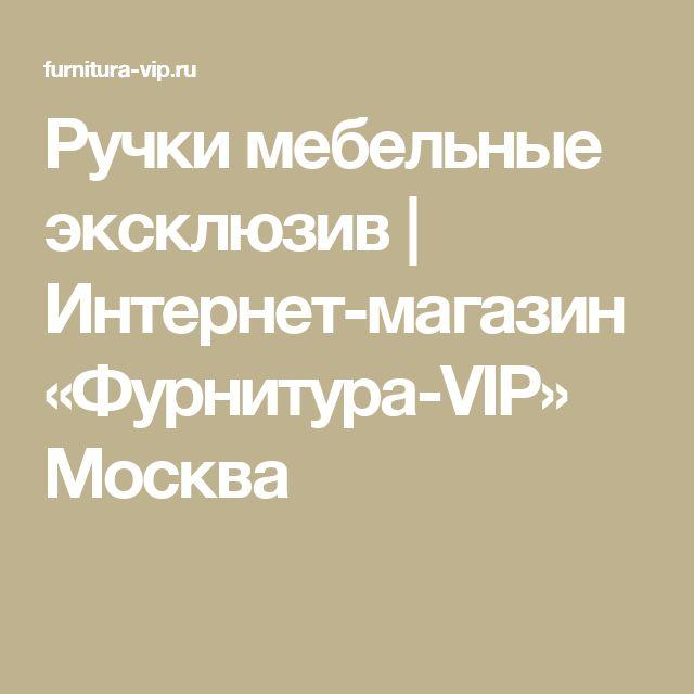 Ручки мебельные эксклюзив | Интернет-магазин «Фурнитура-VIP» Москва
