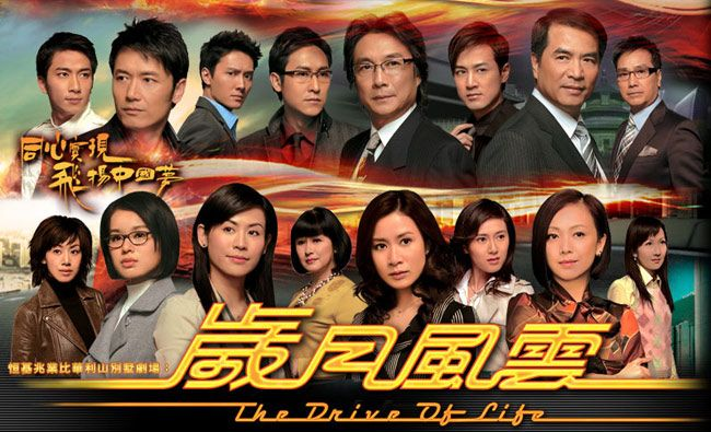 tvb the drive of life | The Drive Of Life Hong kong Drama English Sub Download | TVB | Pinterest ...